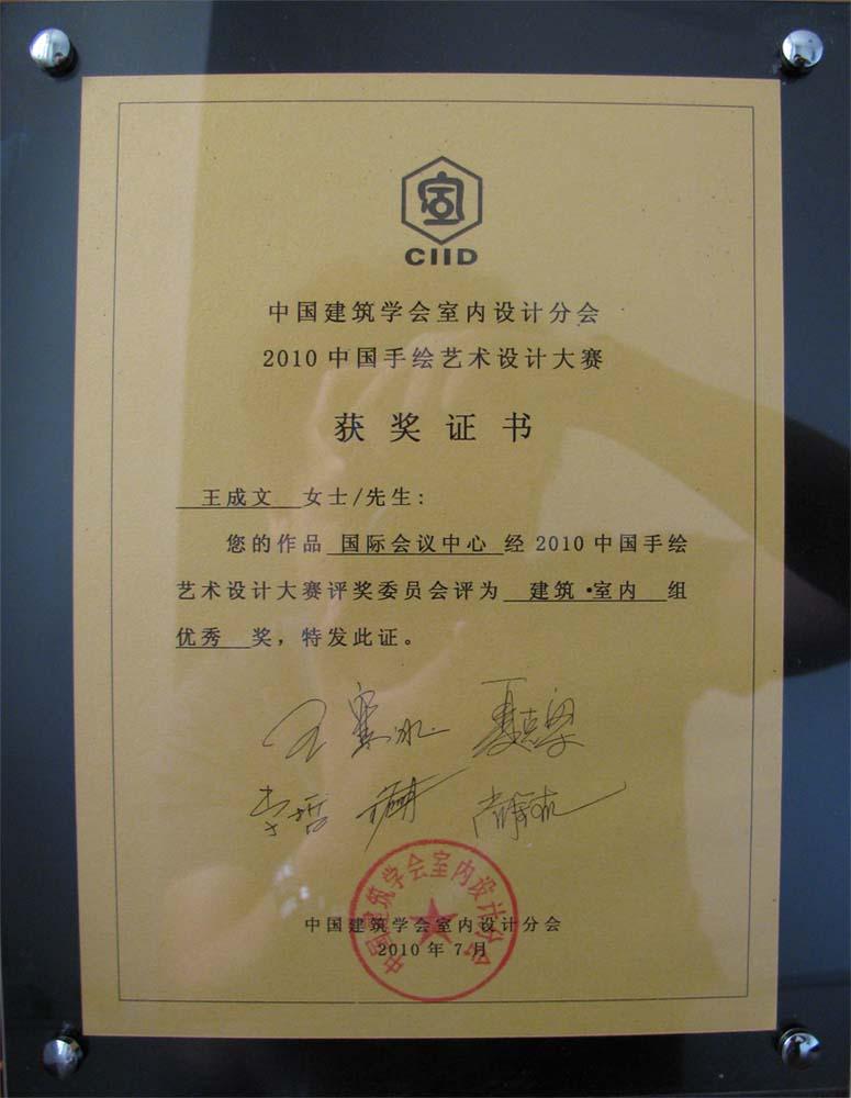 颁奖地点:南宁国际会展中心101号厅(南宁