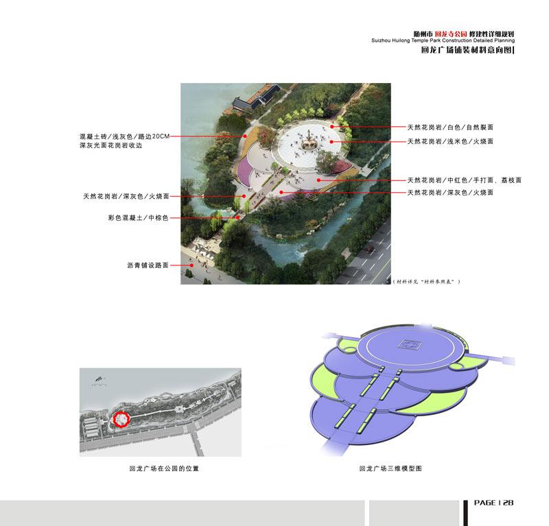 汉武广场快题手绘